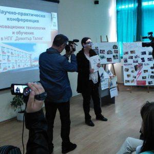 "Научно-практическа конференция ""Иновационни технологии и обучение в НПГ ""Димитър Талев"""