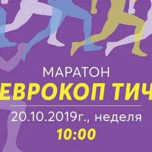 "МАРАТОН ""НЕВРОКОП ТИЧА"""