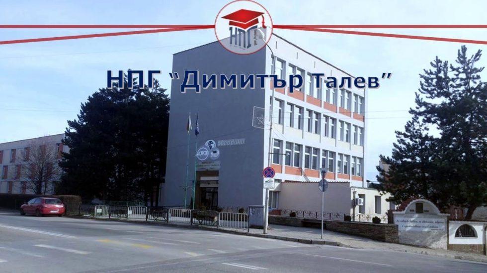 """НПГ """"Д.Талев"""" домакин на регионално състезание по Счетоводство"""