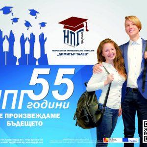 """Прием на НПГ """"Димитър Талев"""" в VIII и ХI клас за учебната 2020/2021 г."""