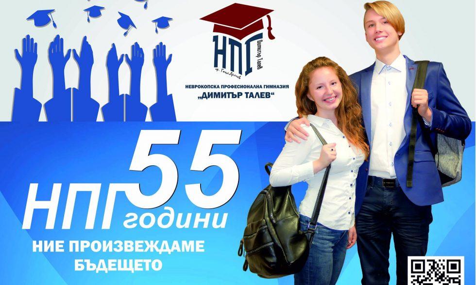 """Прием за учебната 2020/2021 година в НПГ """"Димитър Талев"""""""