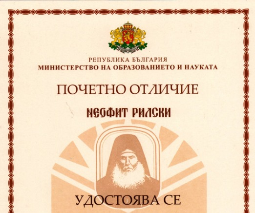 """Учител на  НПГ """"Димитър Талев"""" e носител на почетното отличие """"Неофит Рилски"""""""
