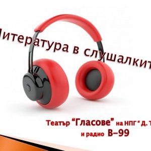 """Съвместна рубрика на театър """"Гласове"""" на НПГ """"Димитър Талев"""" и радио В-99"""
