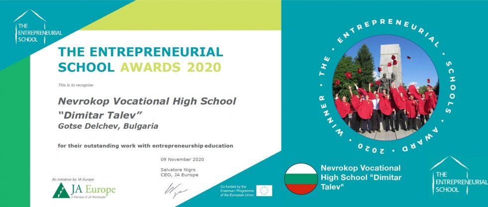 "НПГ ""Д. Талев"" с международна европейска награда"