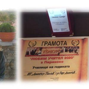 """НПГ """"Димитър Талев"""" с две призови места от VIII-то издание на конкурс на вестник """" Струма"""""""