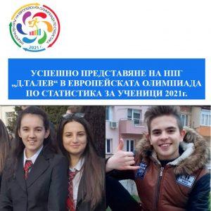 Успешно представяне на ученици от НПГ в Европейската олимпиада