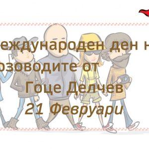 """Инициатива на НПГ """"Димитър Талев"""" по повод Международния ден на екскурзовода"""