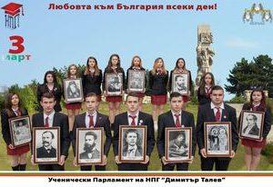 """Поздрав от директора на НПГ """"Димитър Талев"""" по случай 3 март"""