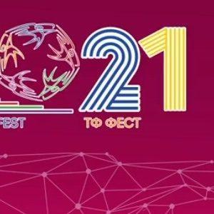 """Отличия за възпитаниците от НПГ в XXIV издание на Международния панаир """"ТФ ФЕСТ 2021"""""""