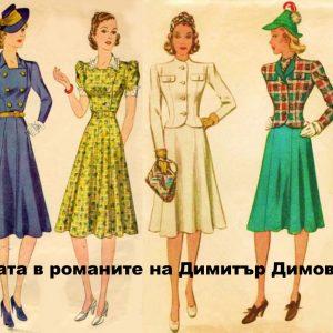 Инициатива на НПГ по случай 26 април – Световния ден на модата