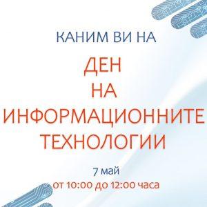 7 май- Ден на информационните технологии в НПГ