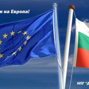 В Деня на Европа НПГ ТВ представя – среща с евродепутата Андрей Новаков