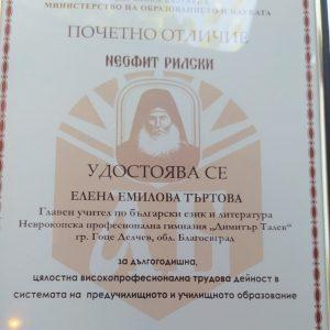 Главен учител Елена Търтова е носител на голямата награда на МОН