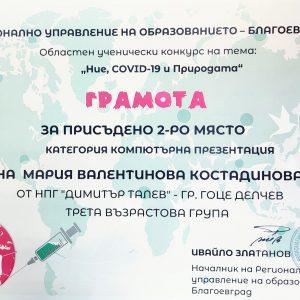 II- място за НПГ в областен ученически конкурс