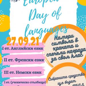 Ден на Европейските езици в НПГ