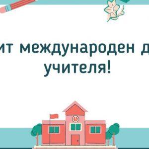 5 октомври- Международен ден на учителя!
